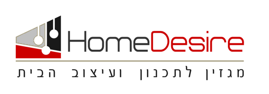 הום דזייר - מגזין לעיצוב הבית